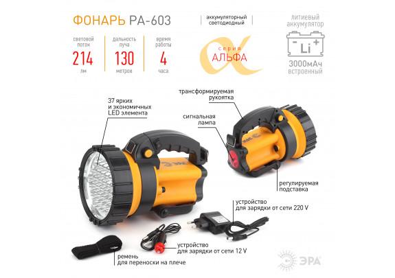Фонарь ERA PA-603 Акку/36LED/ЗУ 220V+12V