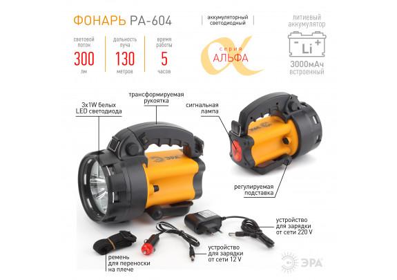 Фонарь ERA PA-604 Акку/3х1Вт/LED SMD/ЗУ 220V+12V