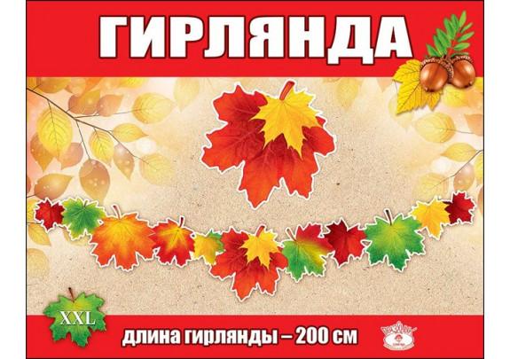 Гирлянда Кленовые Листья! 200см