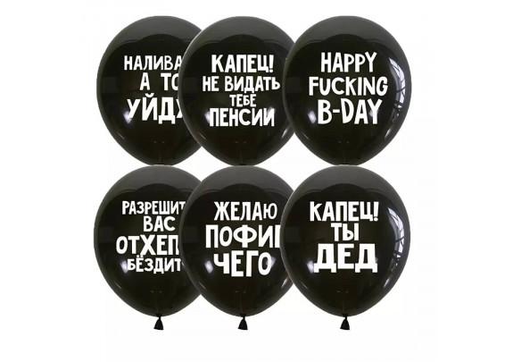 Шар 30см Декоратор Оскорбит.для него/black/2ст/50ш