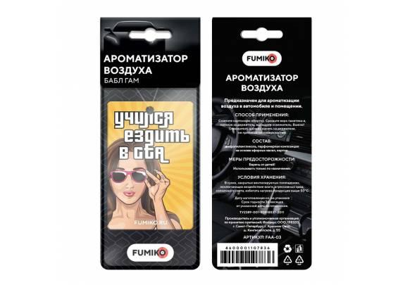 Ароматизатор FUMIKO AA-03 Бабл Гам