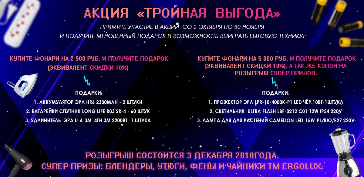 АКЦИЯ ФОНАРИ