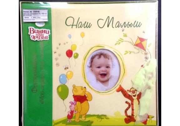 набор альбом-рамка Наш Малыш 28*31/30742/БЕЗ СКИДК