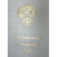 Папка Свид.о заключ.брака/СвИ2/МЯГКИЙ/20*26/серебр