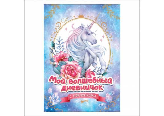 ф/книга Мой волшебный дневничок с наклейками