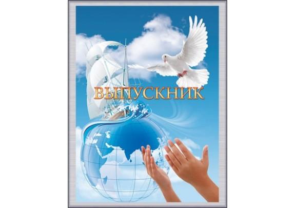 Папка Выпускник ГОЛУБЬ ГбИ5 20*30/без файлов