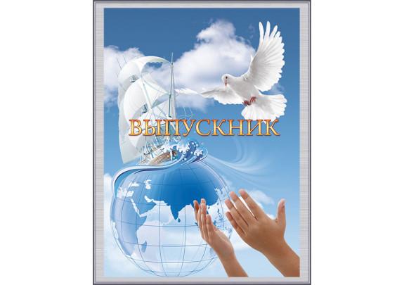 Папка Выпускник ГОЛУБЬ ГбИ1 21*30/без файл