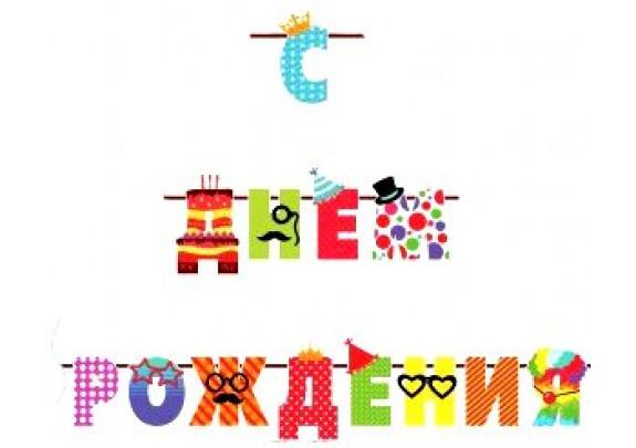 Гирлянда С Днем Рождения!   Весёлые буквы/2,5м