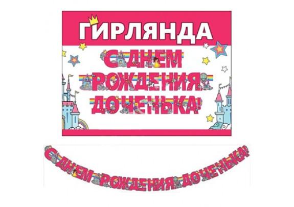 Гирлянда С Днем Рождения, Доченька/300см