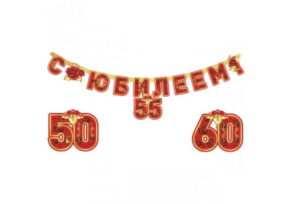 Гирлянда С ЮБИЛЕЕМ/160см