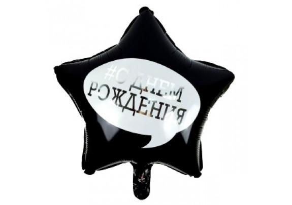 Шар-Фольгир/Звезда 10/С днём рождения/45см