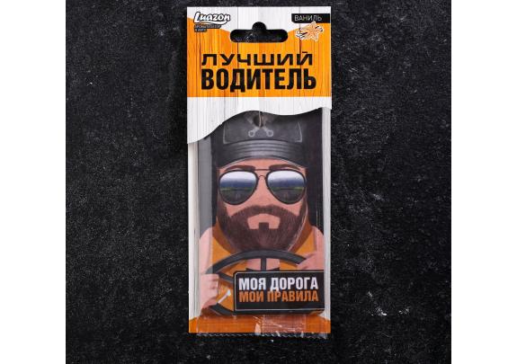 Ароматизатор Лучший водитель/ваниль