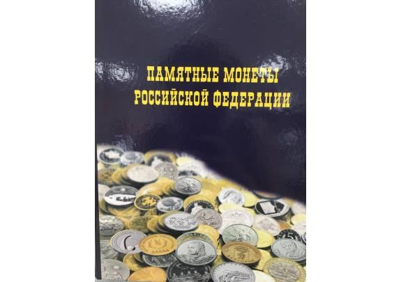 Альбом для монет АМЛЮ-РФ Памятные РФ/6л+6цв.вкл