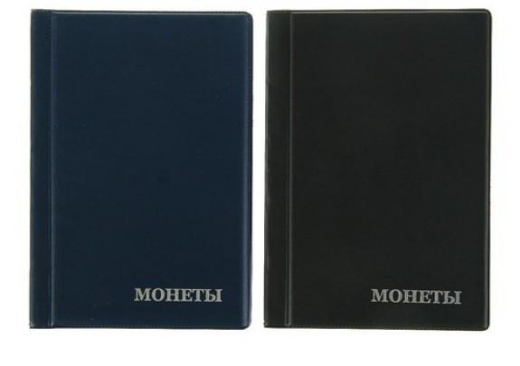 Альбом для монет 150шт/125х185мм/кожзам/АМ-150