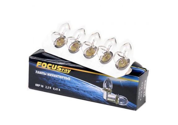 Лампа FOCUSRAY KRP 10 2,2V 0,47A