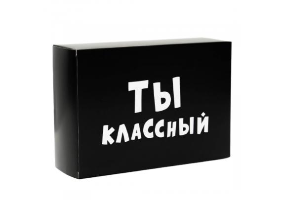 Коробка 4843603 Прямоуг/Ты классный/16*23*7,5см