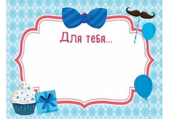 Наклейка на подарок 4-15-0018 Для тебя/17,5*10
