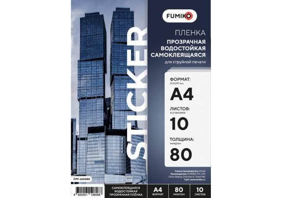 Пленка FUMIKO A4 10л самоклеящ/прозр/водостойкая