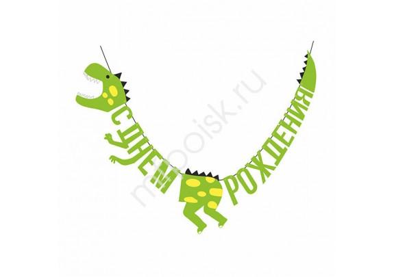 Гирлянда С Днем Рождения!   Динозавр/160см
