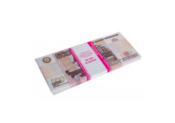 Деньги д/выкупа 500рублей