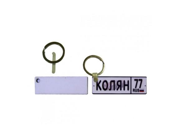 Брелок Госномер МДФ/двухсторонний/25*75мм