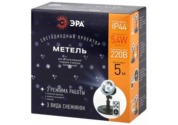 Проектор LED Эра Метель/мультиреж/220V/IP44