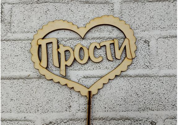 Топер Прости/сердце